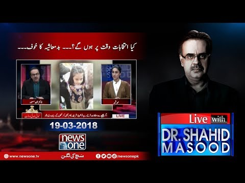 Live With Dr.Shahid Masood - 19-March-2018 - News One