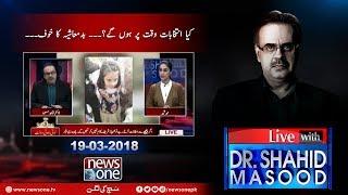 Live with Dr.Shahid Masood | 19-March-2018 | Zainab Murder Case | Nawaz Sharif | Asif Zardari |
