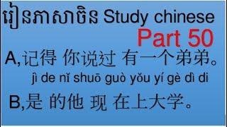 រៀនភាសាចិន ភាគ 50 learning Chinese For Beginners Part 50