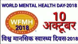 WORLD MENTAL HEALTH DAY[ विश्व मानसिक स्वास्थ्य संगठन] -2018 THEME