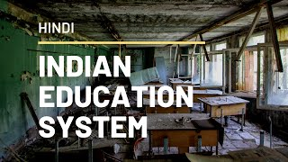 Problems with Indian Education System. |Hindi|