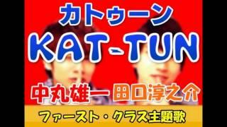 KAT-TUNのがつーん!!の放送で、 自分の出ているドラマの主題歌に流れる...