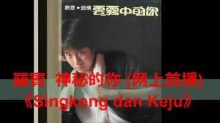 羅賓  神秘的你 (网上首播) 《Singkong dan Keju》