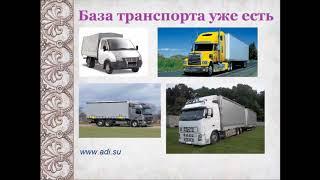 Транспортная логистика дома Урок 1  Олег Дудоладов