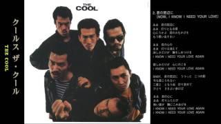 クールス COOLS 君の窓辺に 歌詞付 CHOPPER -COOLS HIDE`S SHOP http:/...