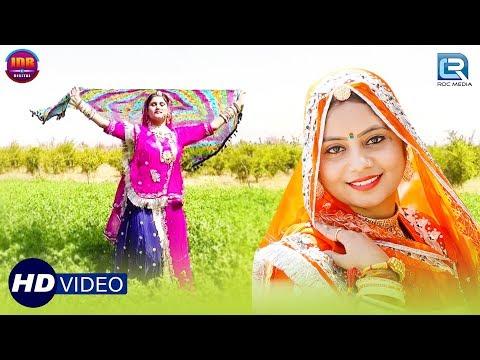 Geeta Goswami - सर र र र.. उड़े | LEHRIYO | वीडियो देखे और शेयर जरूर करे | Rajasthani Vivah Song 2018 Mp3