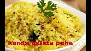 बच्चे हो या बड़े सभी के लिए आसान और टेस्टी पोहा रेसेपी इन हिंदी  kanda batata poha recepie in hindi