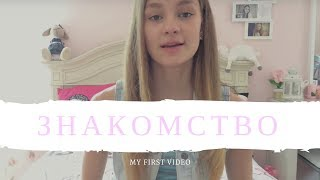 TAG: Знакомство / Моё первое видео(, 2015-06-27T09:53:47.000Z)