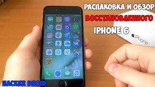Розпакування та огляд відновленого Iphone 6