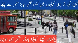 Get Job in Canada - Canada Immigration Good News - Get Canada Work Permit - Every Visa - Hindi/Urdu