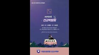 해외지부 선교박람회 홍보
