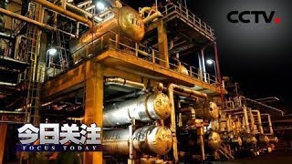 《今日关注》 20190617 伊朗称10天内铀储量将超限 美军会否动武?| CCTV中文国际