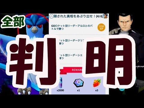 Go タスク 団 ポケモン ロケット