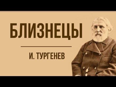 «Близнецы» И. Тургенев. Анализ стихотворения в прозе