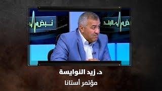 د. زيد النوايسة - مؤتمر أستانا