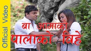 New Panche baja song बा आमाको पालाको बिहे by Pashupati Sharma & Samjhana Lamichhane Magar