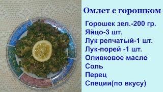 Омлет с горошком быстро и вкусно Горошек  по-холостяцки