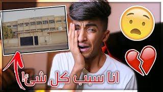 قصتي مع مدرستي المهجوره ! ( ماتوا كل اصحابي بسببي انا !! )