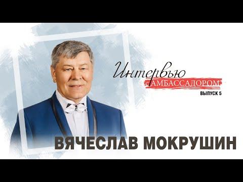 Интервью с Амбассадором корпорации Fohow Мокрушиным Вячеславом!