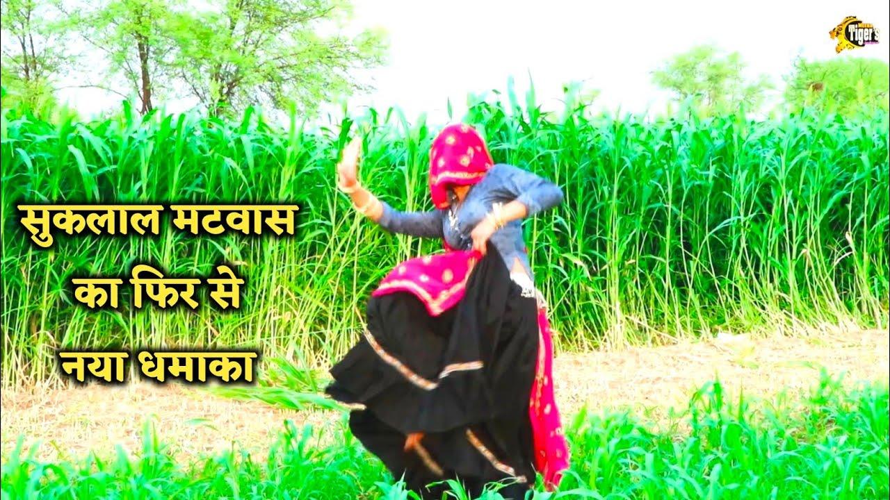 दिल सु बेसक दूर चलेजा कर मत घाव बोली का !! सुकलाल मटवास का फिर से नया धमाका !! Sukhlal Matwas Geet