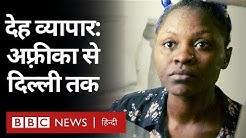 Africa से लड़कियां India लाकर Prostitution कराने वाला रैकेट Delhi में कैसे चल रहा है? (BBC Hindi)