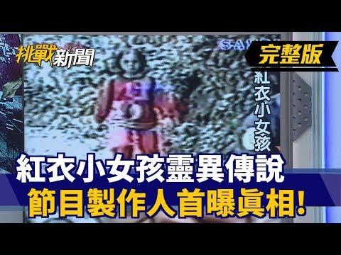 2019.1.18【挑戰新聞】是人還是靈?紅衣小女孩靈異傳說 當年節目製作人首曝真相!