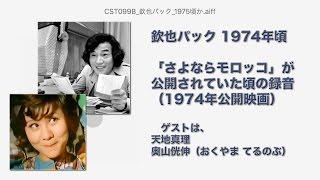 愛川欽也のパックインミュージック この頃は、天地真理さんがゲストって...