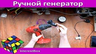 как сделать ручной электрогенератор из неисправного шуруповерта