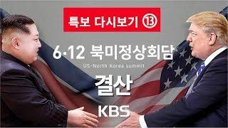 [KBS 뉴스특보 다시보기] 2018 북미 정상회담 결산 ⑬
