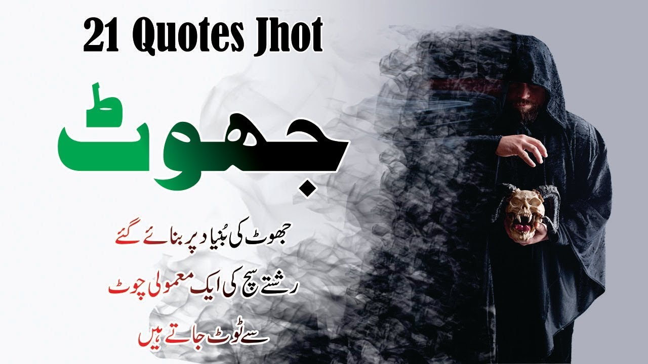 21 Best quotes About Jhoot in Hindi Urdu with voice and images ||  Inspirational quotes in urdu