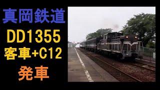 真岡鐵道 DD13 55+50系客車+C12 66 久下田駅発車