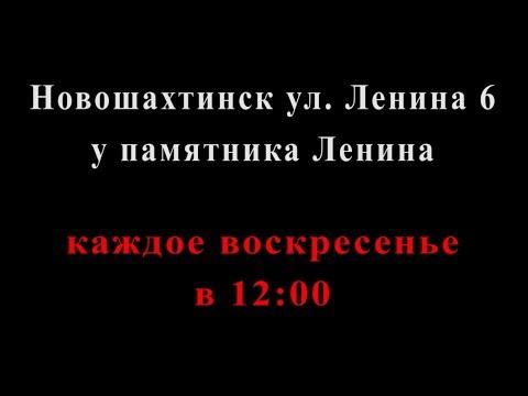 Новошахтинск Прогулки 25 июня 2017