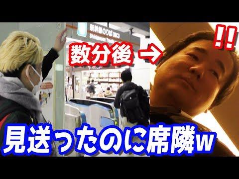 【ドッキリ】東京から関西に帰る店長を見送ったはずのヒカルが隣の座席に居た時の店長の反応ww