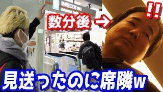 【ドッキリ】東京から関西に帰る店長を見送ったはずのヒカルが隣の座席に居た時の店長の反応ww thumbnail