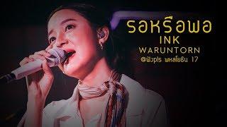 รอหรือพอ (Stay) - INK WARUNTORN LIVE IN ฟังpls พหลโยธิน 17