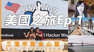 【美國之旅Ep.1】Vlog | 三藩市舊金山篇 | USA San Francisco 美食自由行