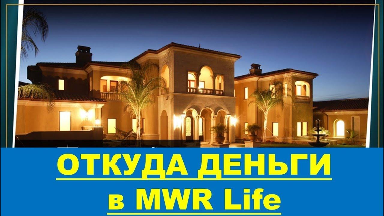 MWR Life - Откуда деньги в компании MWR Life   как быстро заработать достаточно денег
