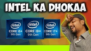Intel i9 9900k का सच.