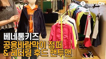 3 200820 롯데백화점 베네통키즈 바람막이점퍼 후드맨투맨