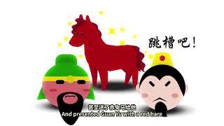 【文化瑰宝】EP14 关羽崇拜 The Worship of Guan Yu