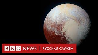 Есть ли жизнь на Плутоне? | Документальный фильм Би-би-си