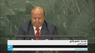 ماذا قال عبد ربه منصور هادي عن الحوثيين في الأمم المتحدة؟