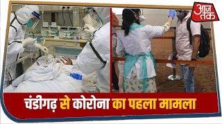 Chandigarh में कोरोना का पहला केस, देश में कुल 172 संक्रमित   Corona Update
