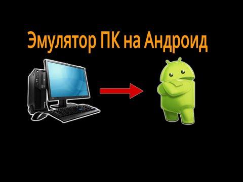 Эмулятор ПК на Андроид !!!