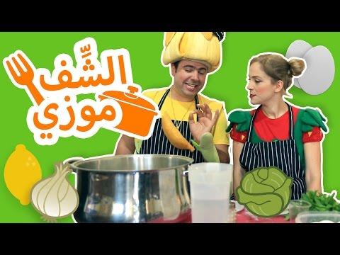 فوزي موزي وتوتي – الشّف موزي – Mozi the chef thumbnail