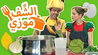 فوزي موزي وتوتي – الشّف موزي – Mozi the chef