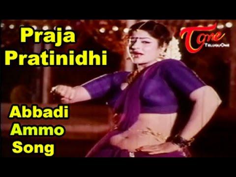 Praja Pratinidhi Movie Songs Abbadi Ammo Krishna Jayasudha Sobhana Jayamalini Youtube