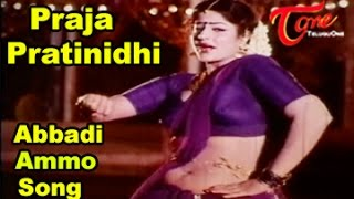 Praja Pratinidhi Movie Songs    Abbadi Ammo    Krishna    Jayasudha    Sobhana    Jayamalini