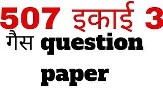 507 unit 3 गैस प्रश्न उत्तर । 507 nios deled vvi question answer