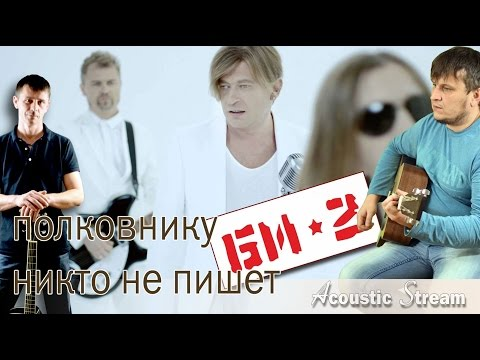 БИ 2 - Полковнику никто не пишет / Кавер на гитаре / Acustic Stream